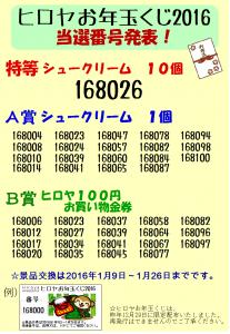 お年玉くじ当選者発表2016