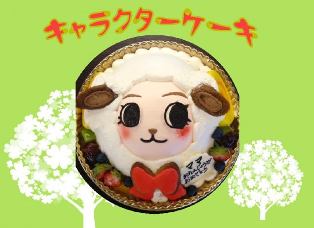 キャラクターケーキ(ひつじ)