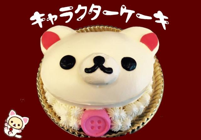 キャラクターケーキ(コリラックマ)