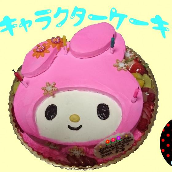 キャラクターケーキ(マイメロディ)
