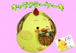 キャラクターケーキ(ぴよちゃん)