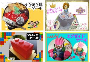 立体ケーキ2017②