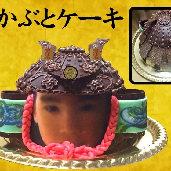 かぶとケーキ