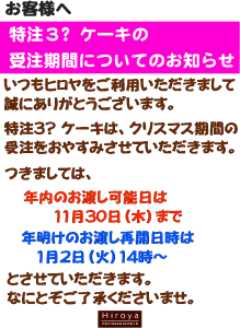 立体キャラクターデコ12月お休み
