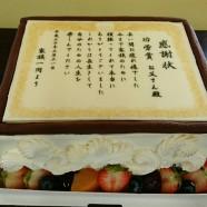 感謝状ケーキ2018.3.31